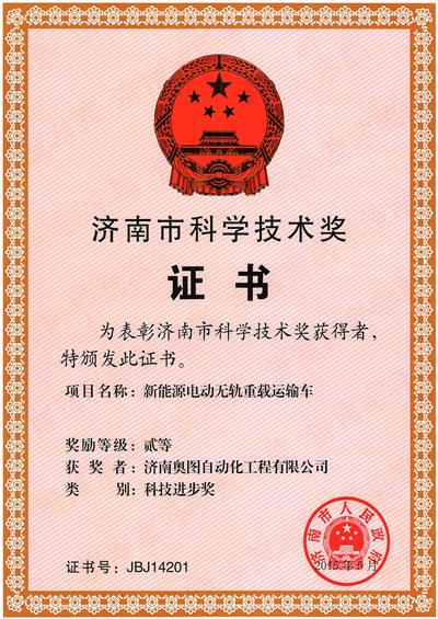 济南市科学技术奖