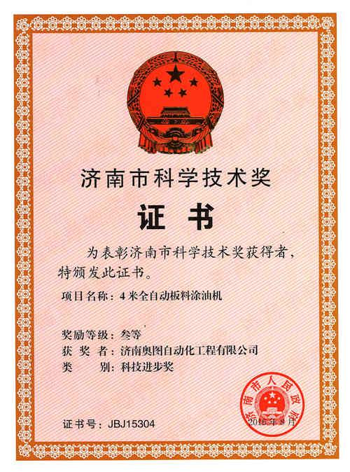济南市科技进步奖
