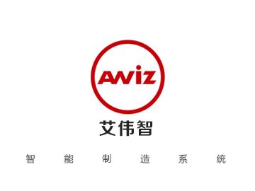 AWIZ 智能制造系统